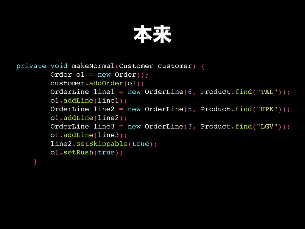 private void makeNormal(Customer customer) { Or...