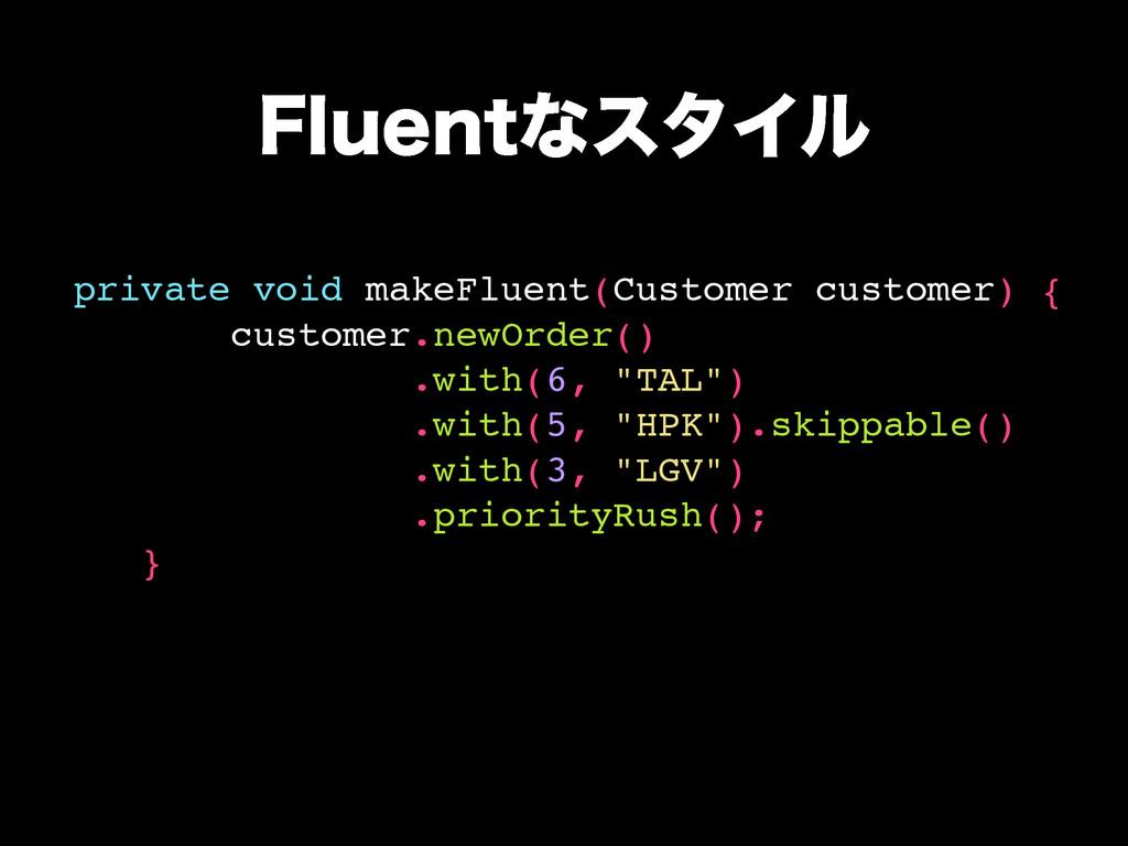 private void makeFluent(Customer customer) { cu...