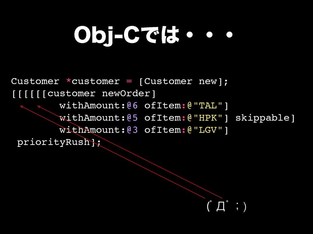 Customer *customer = [Customer new]; [[[[[[cust...