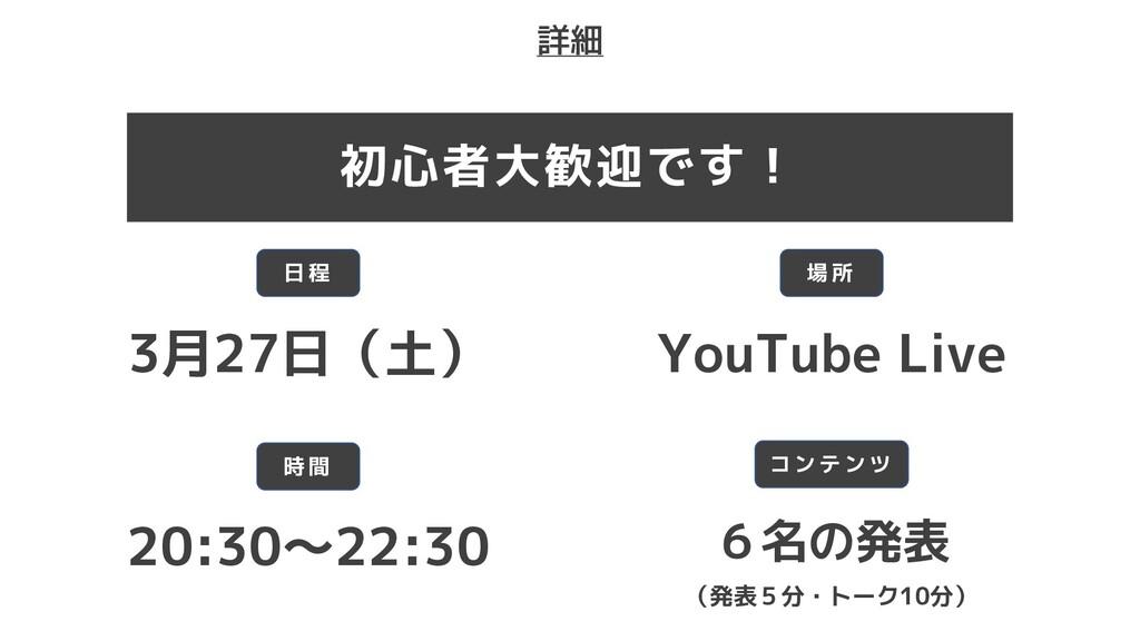 詳細 3月27日(土) 日 程 20:30〜22:30 時 間 YouTube Live 場 ...