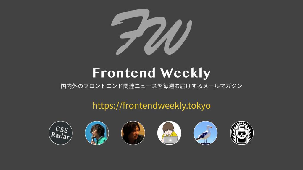 Frontend Weekly IUUQTGSPOUFOEXFFLMZUPLZP 㕂ⰻ...
