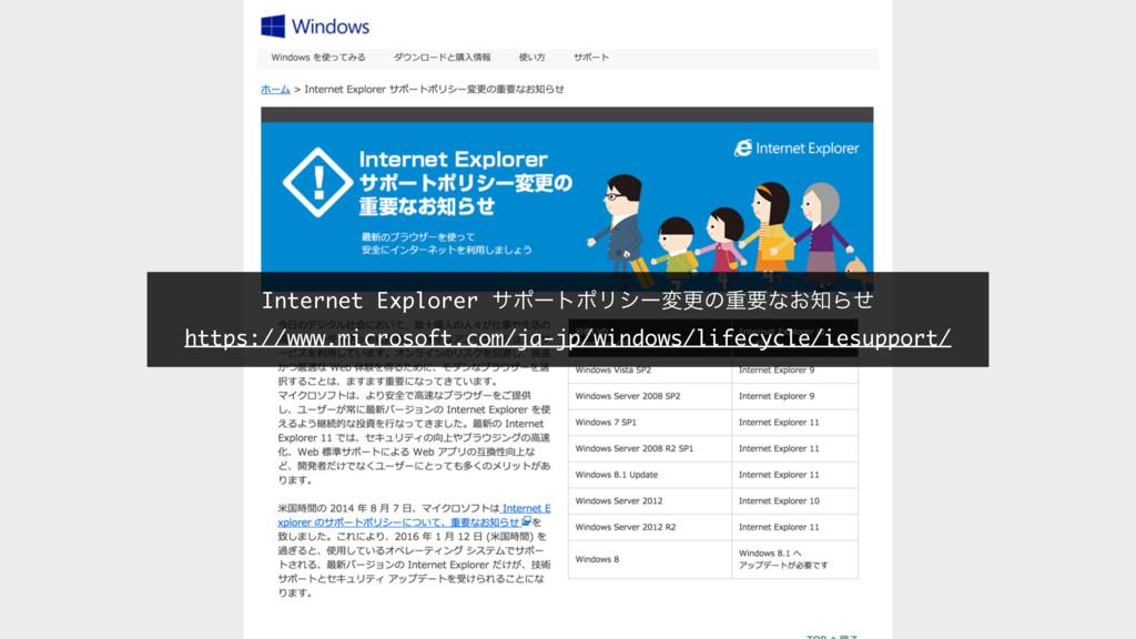 Internet Explorer αϙʔτϙϦγʔมߋͷॏཁͳ͓Βͤ https://ww...