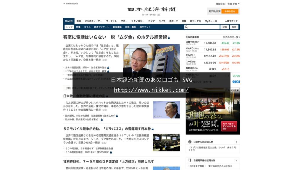 ຊܦࡁ৽ฉͷ͋ͷϩΰ SVG http://www.nikkei.com/