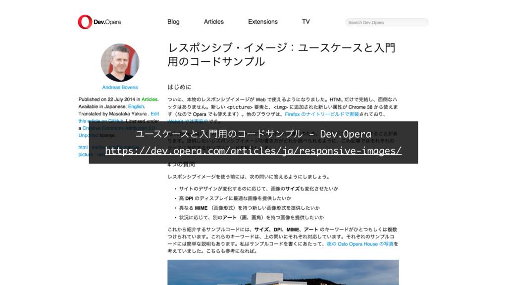 Ϣʔεέʔεͱೖ༻ͷίʔυαϯϓϧ - Dev.Opera https://dev.oper...