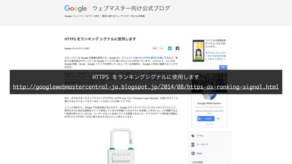 HTTPS ΛϥϯΩϯάγάφϧʹ༻͠·͢ http://googlewebmasterce...