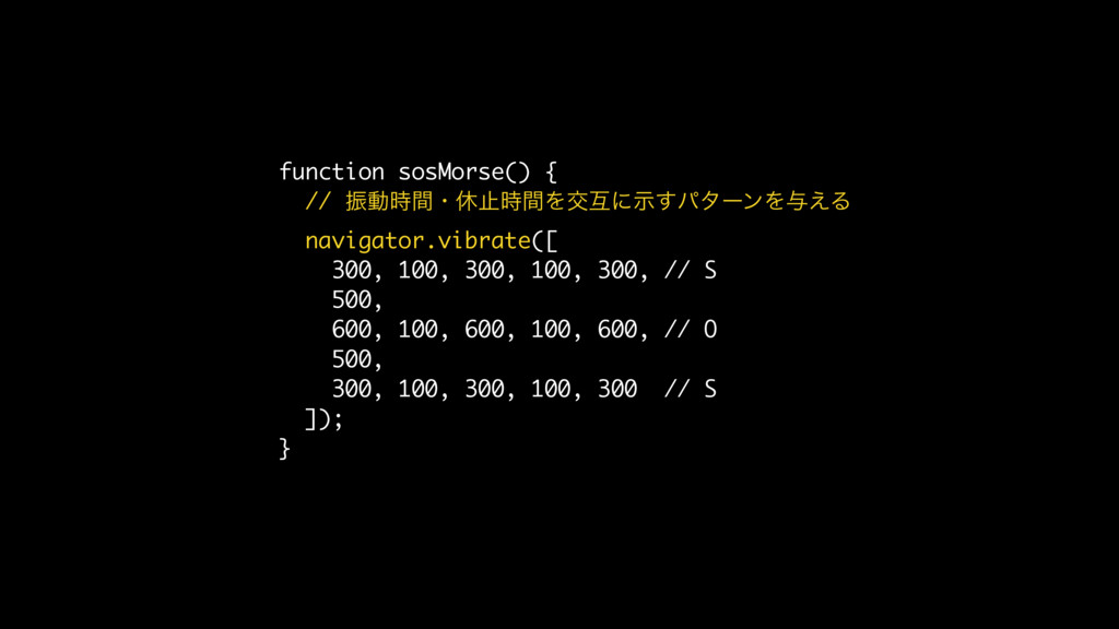 function sosMorse() { // ৼಈؒɾٳࢭؒΛަޓʹࣔ͢ύλʔϯΛ༩͑...