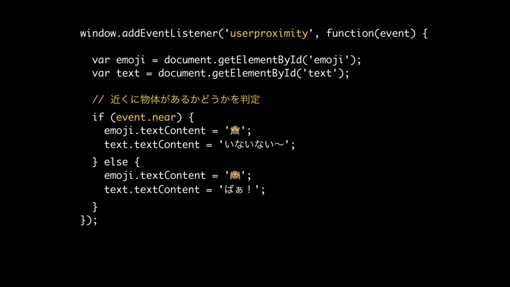 window.addEventListener('userproximity', functi...