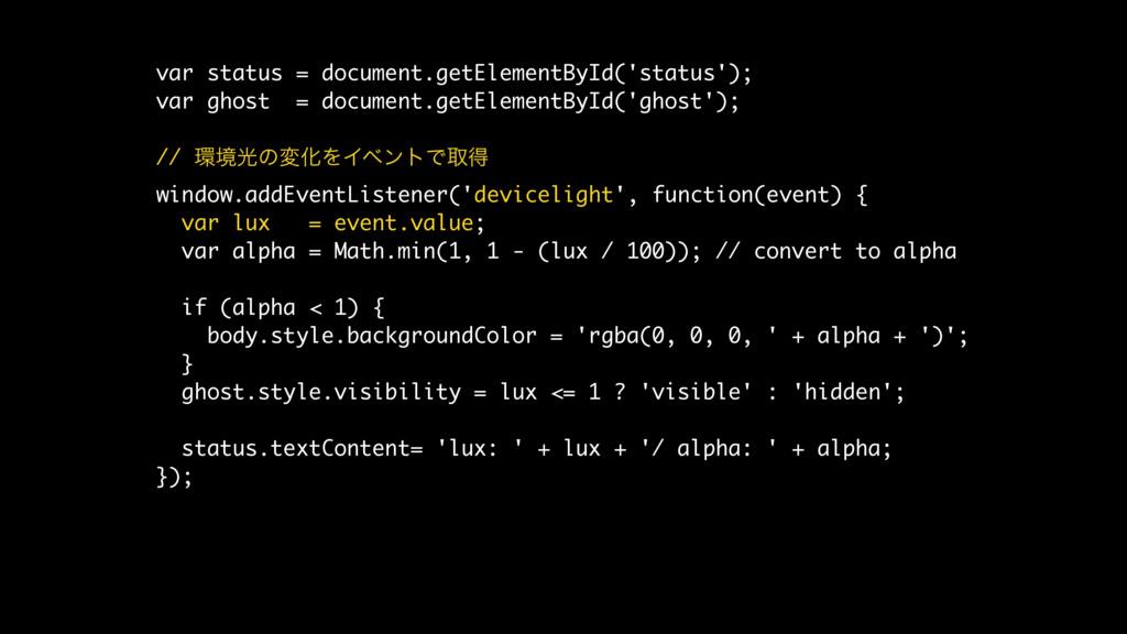 var status = document.getElementById('status');...