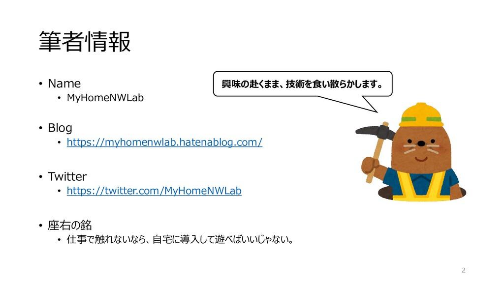 筆者情報 • Name • MyHomeNWLab • Blog • https://myho...