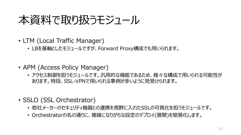 本資料で取り扱うモジュール • LTM (Local Traffic Manager) • L...