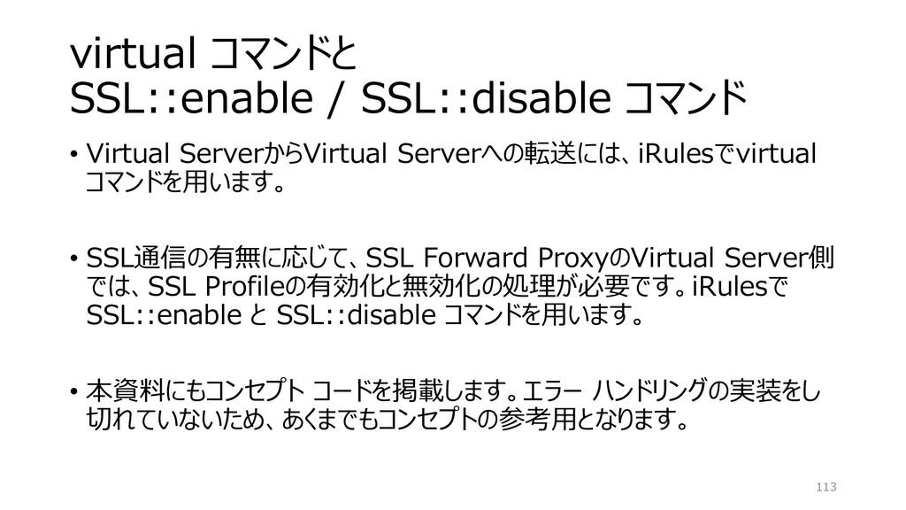 virtual コマンドと SSL::enable / SSL::disable コマンド •...