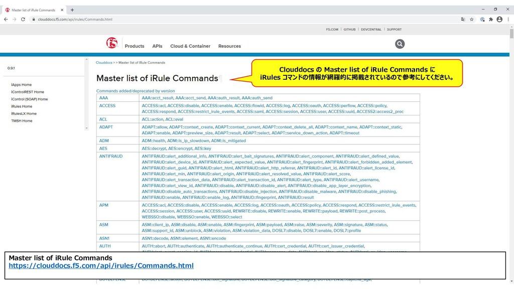 117 Master list of iRule Commands https://cloud...