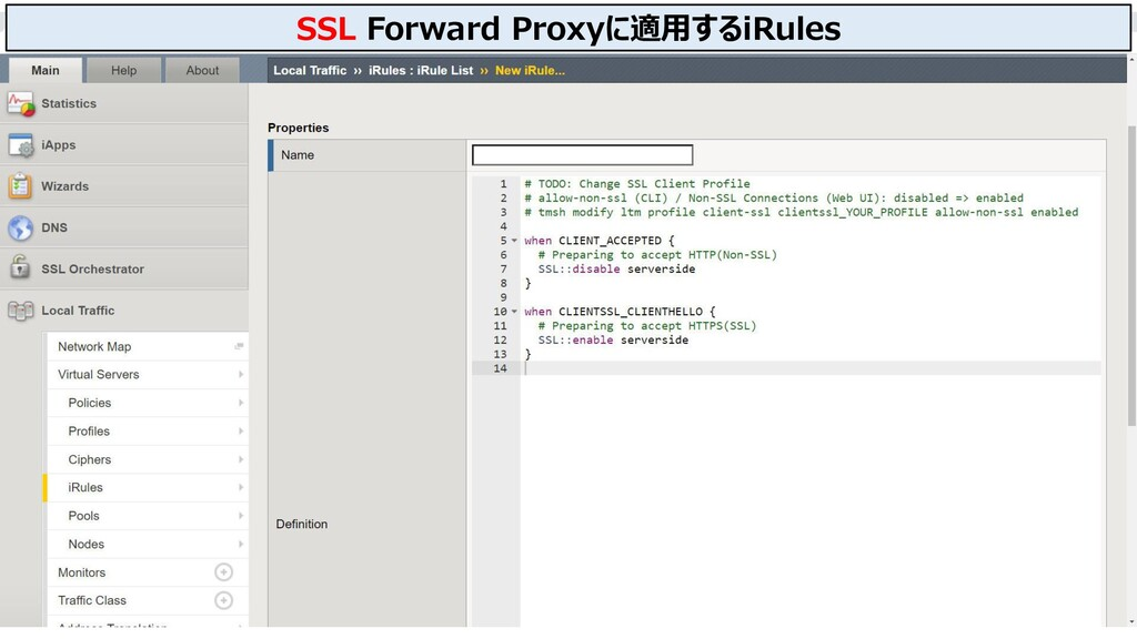 120 SSL Forward Proxyに適用するiRules