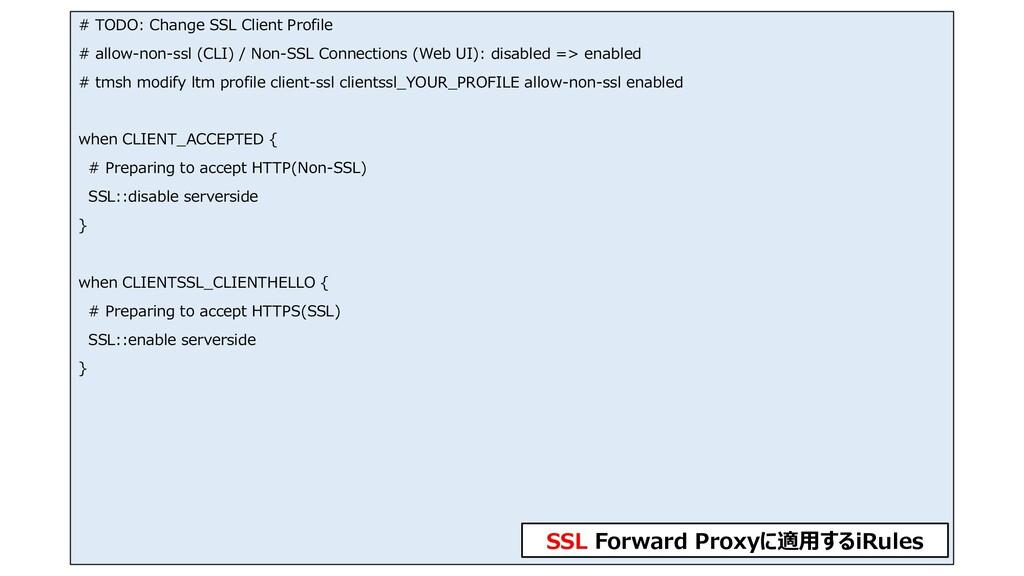 121 # TODO: Change SSL Client Profile # allow-n...