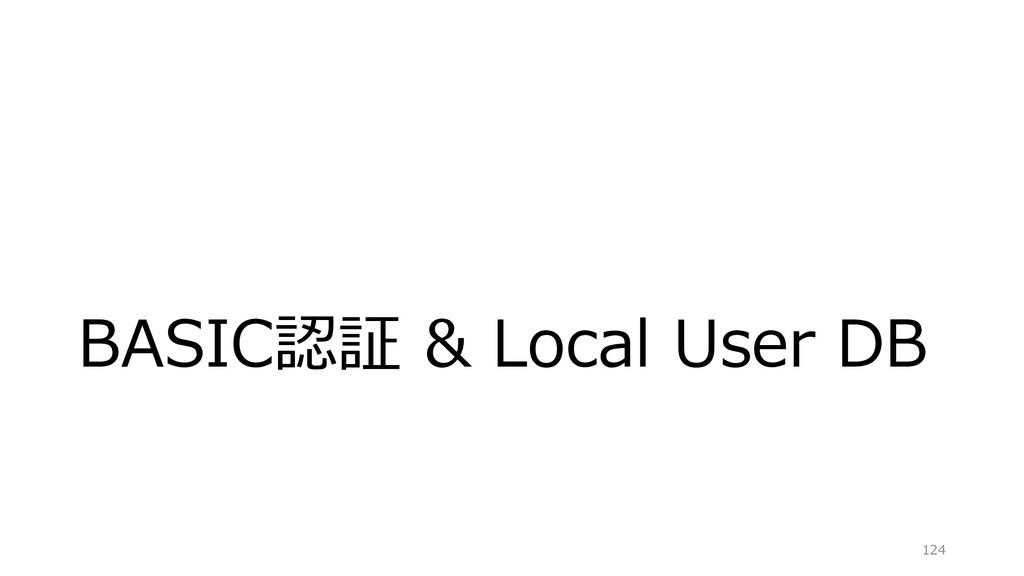 BASIC認証 & Local User DB 124