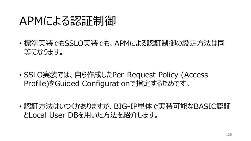 APMによる認証制御 • 標準実装でもSSLO実装でも、APMによる認証制御の設定方法は同 等...