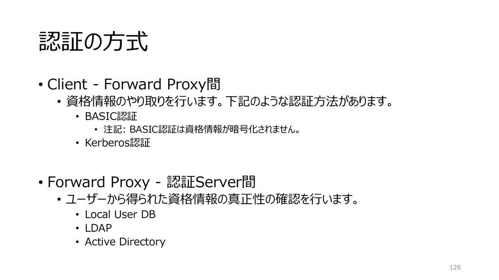 認証の方式 • Client - Forward Proxy間 • 資格情報のやり取りを行いま...