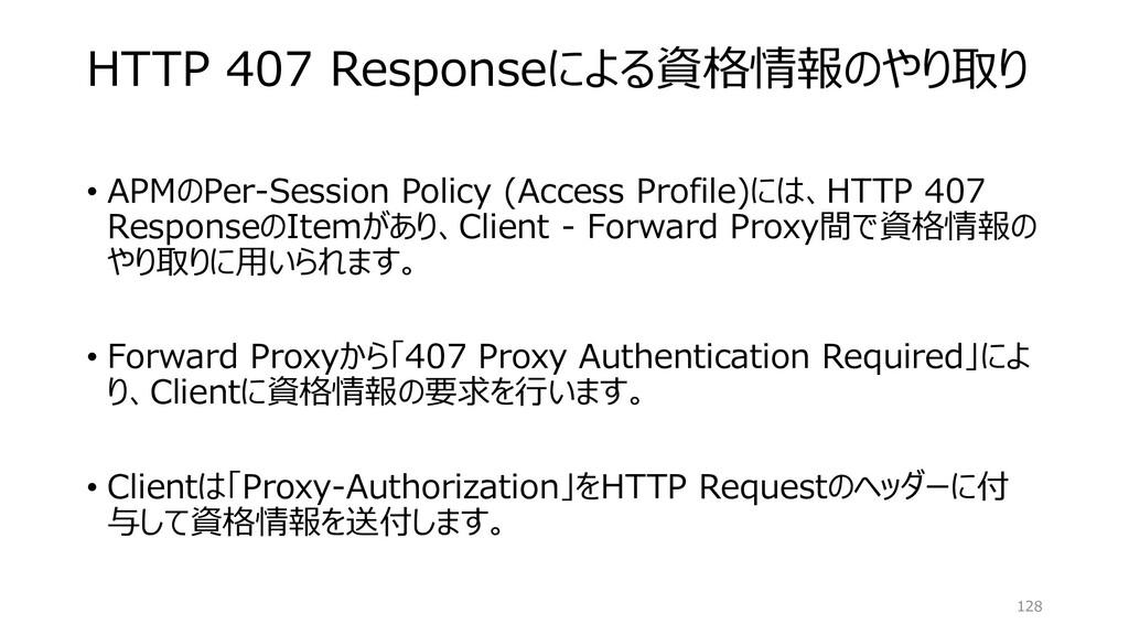 HTTP 407 Responseによる資格情報のやり取り • APMのPer-Session...