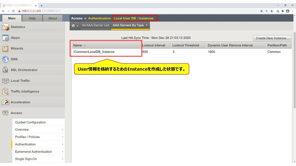 132 User情報を格納するためのInstanceを作成した状態です。