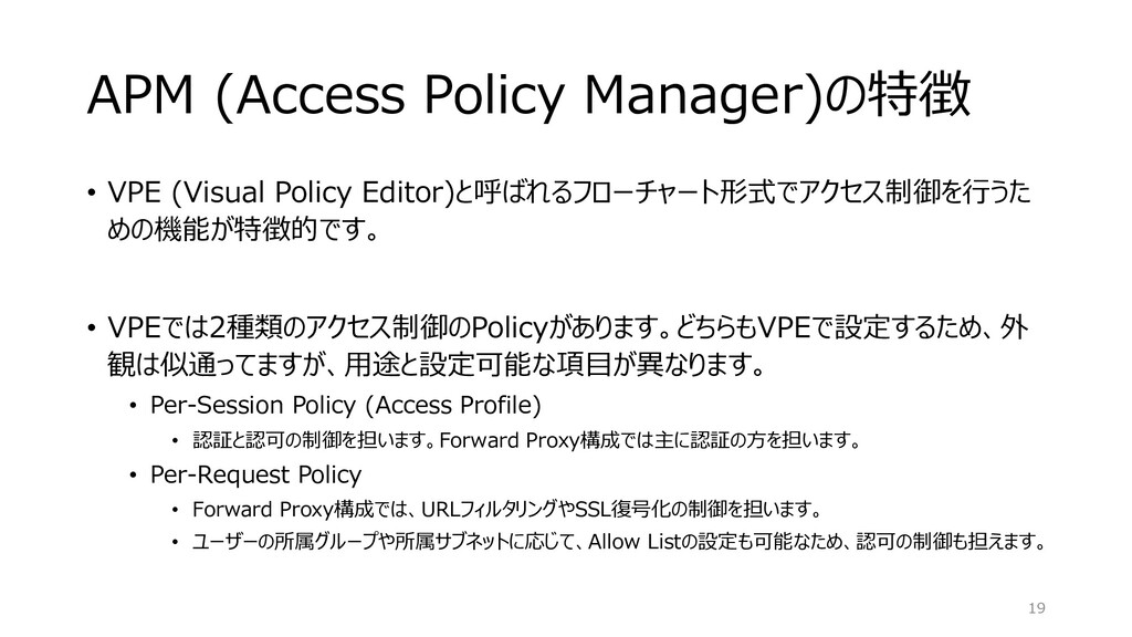 APM (Access Policy Manager)の特徴 • VPE (Visual Po...