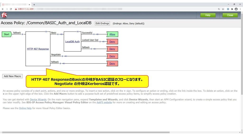 135 HTTP 407 ResponseのBasicの分岐がBASIC認証のフローになります...