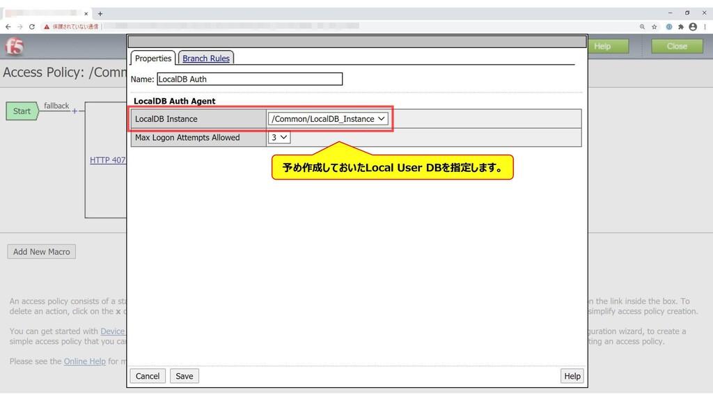 137 予め作成しておいたLocal User DBを指定します。