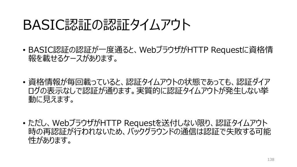 BASIC認証の認証タイムアウト • BASIC認証の認証が一度通ると、WebブラウザがHTT...
