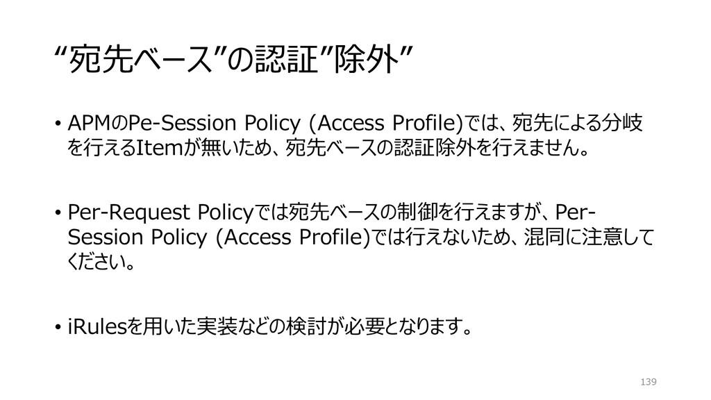 """""""宛先ベース""""の認証""""除外"""" • APMのPe-Session Policy (Access ..."""
