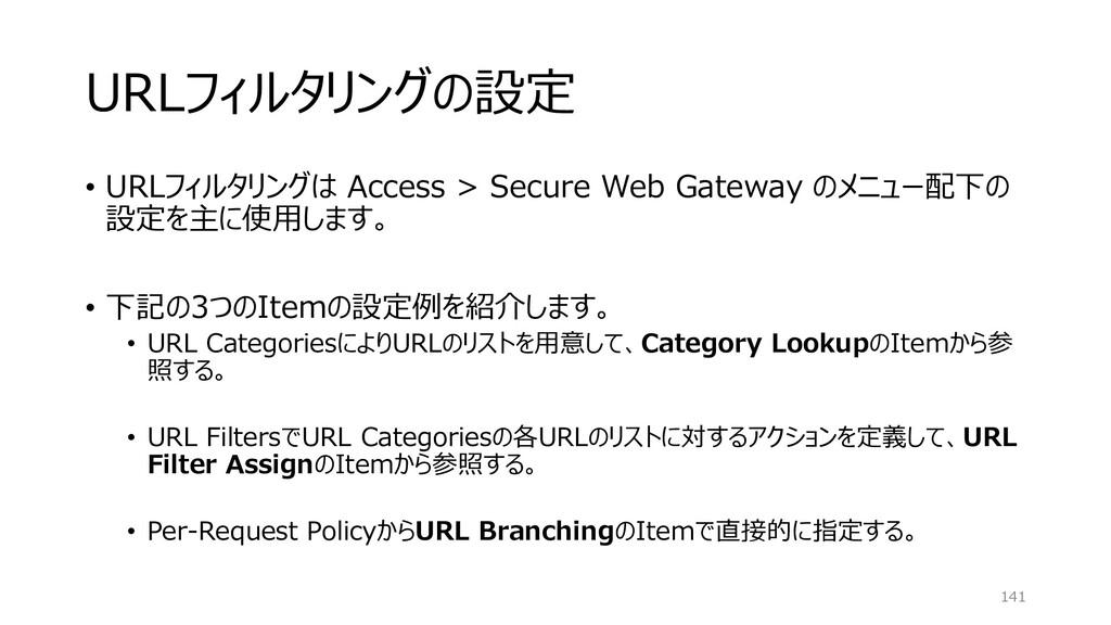URLフィルタリングの設定 • URLフィルタリングは Access > Secure Web...
