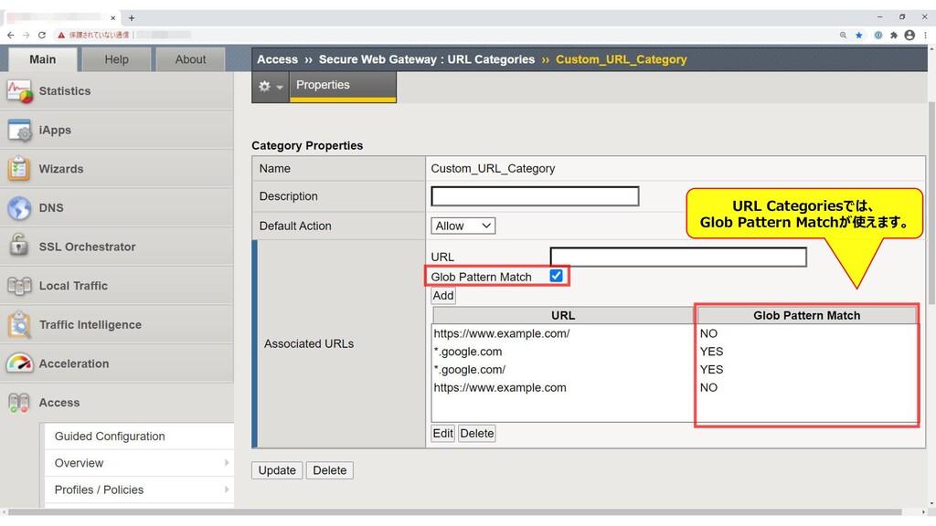 145 URL Categoriesでは、 Glob Pattern Matchが使えます。