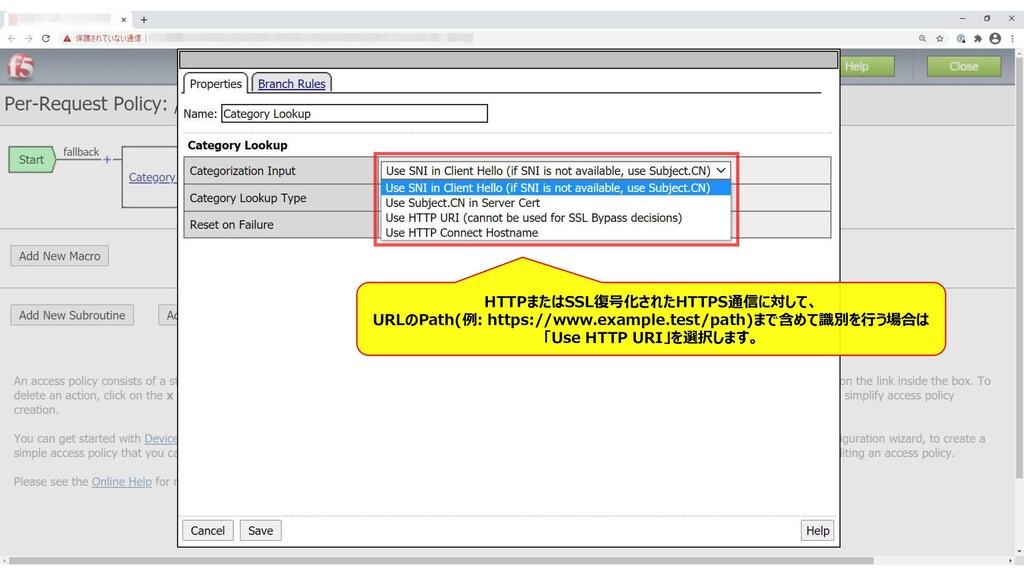 147 HTTPまたはSSL復号化されたHTTPS通信に対して、 URLのPath(例: ht...