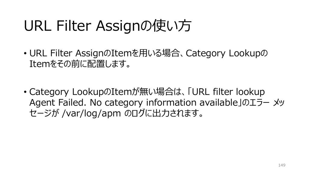 URL Filter Assignの使い方 • URL Filter AssignのItemを...