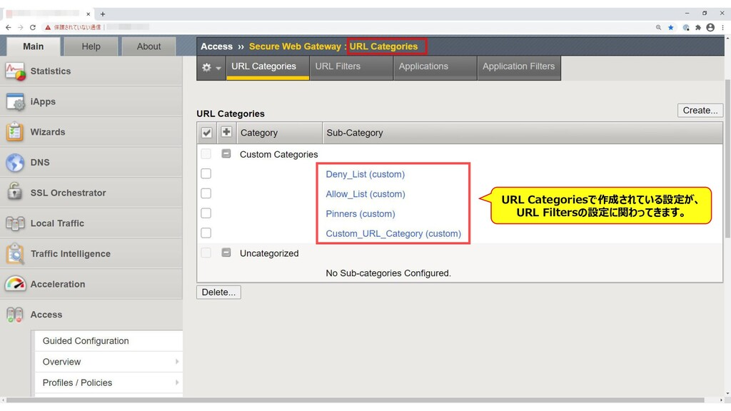 150 URL Categoriesで作成されている設定が、 URL Filtersの設定に関...