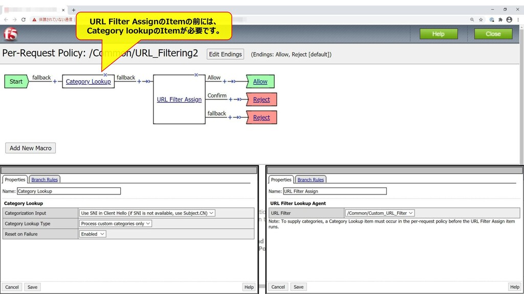 152 URL Filter AssignのItemの前には、 Category lookup...