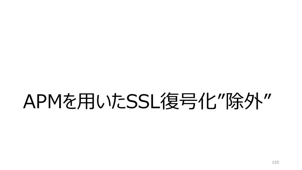 """APMを用いたSSL復号化""""除外"""" 155"""