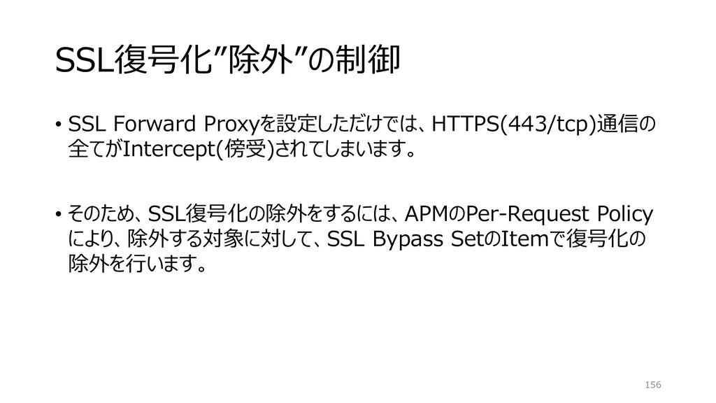 """SSL復号化""""除外""""の制御 • SSL Forward Proxyを設定しただけでは、HTTP..."""