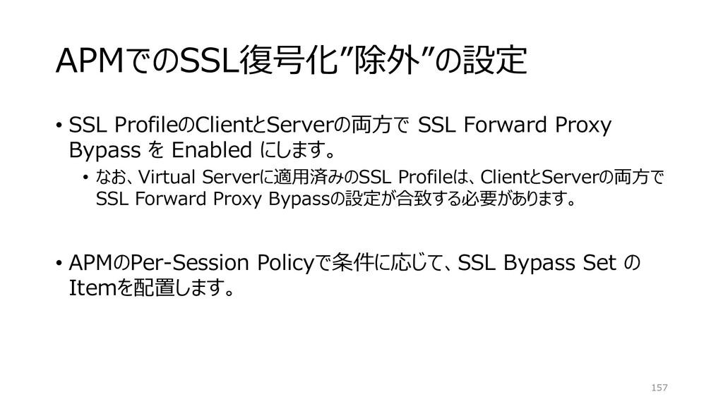 "APMでのSSL復号化""除外""の設定 • SSL ProfileのClientとServerの..."