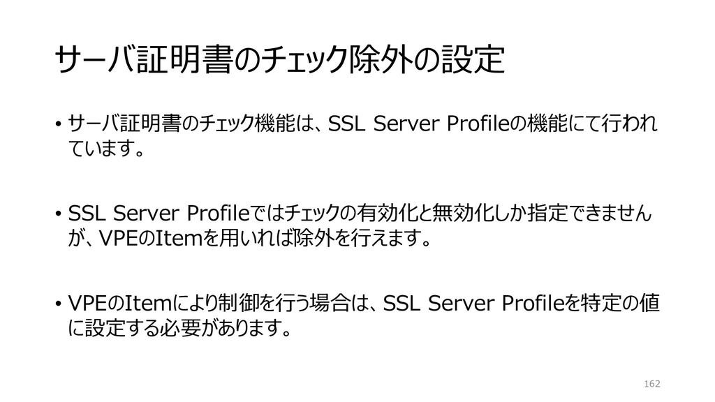 サーバ証明書のチェック除外の設定 • サーバ証明書のチェック機能は、SSL Server Pr...