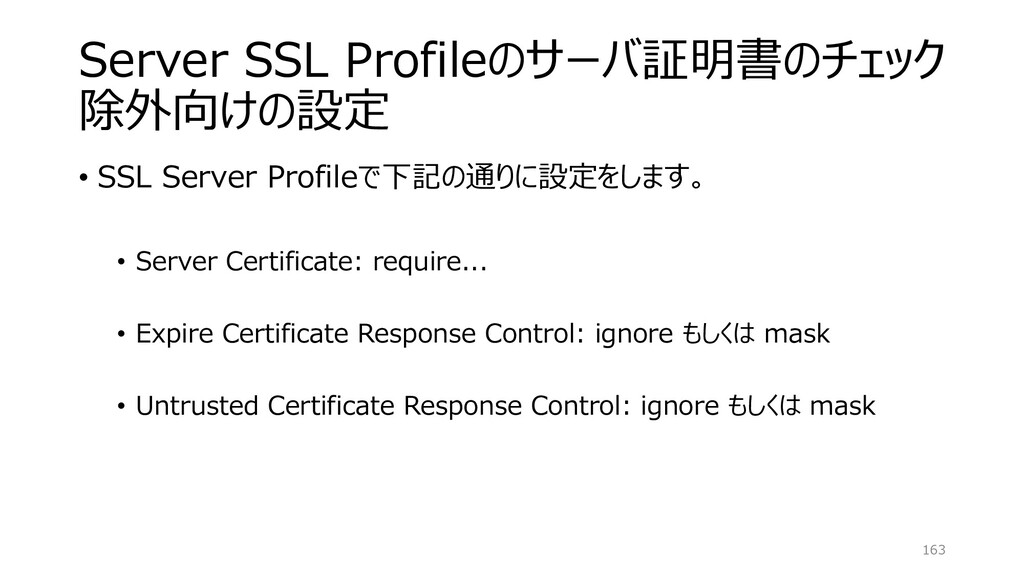 Server SSL Profileのサーバ証明書のチェック 除外向けの設定 • SSL Se...