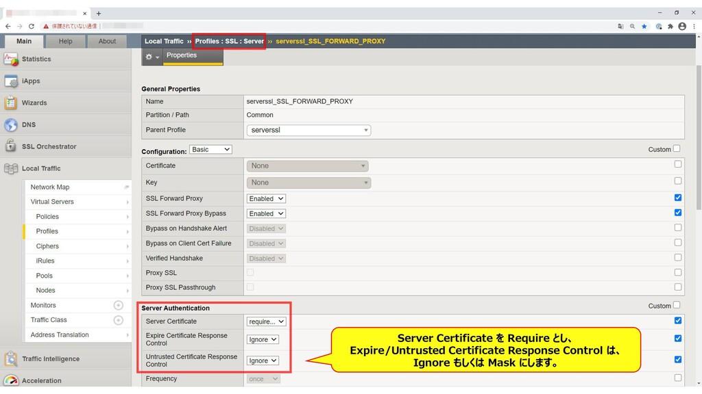 165 Server Certificate を Require とし、 Expire/Unt...