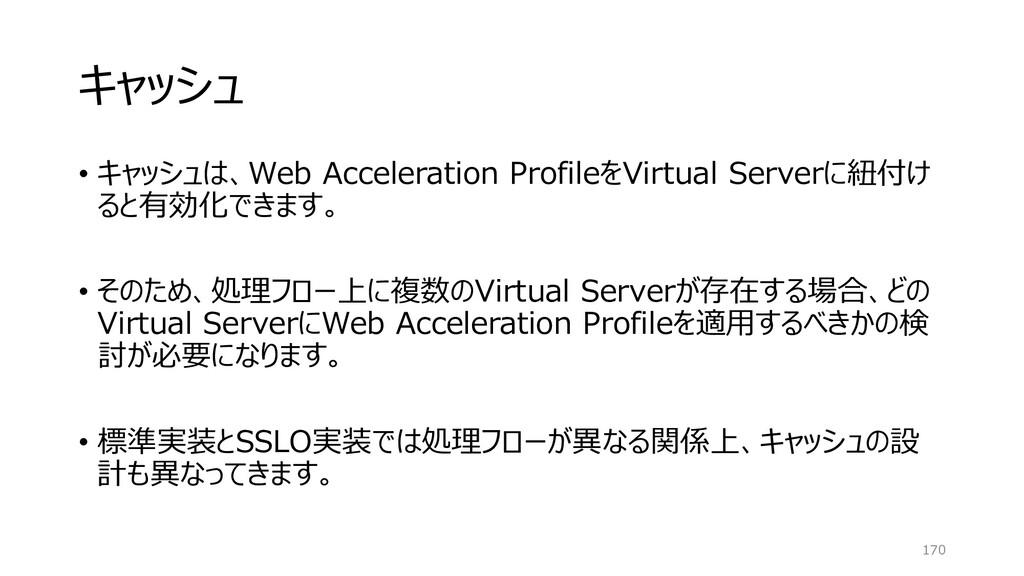 キャッシュ • キャッシュは、Web Acceleration ProfileをVirtual...