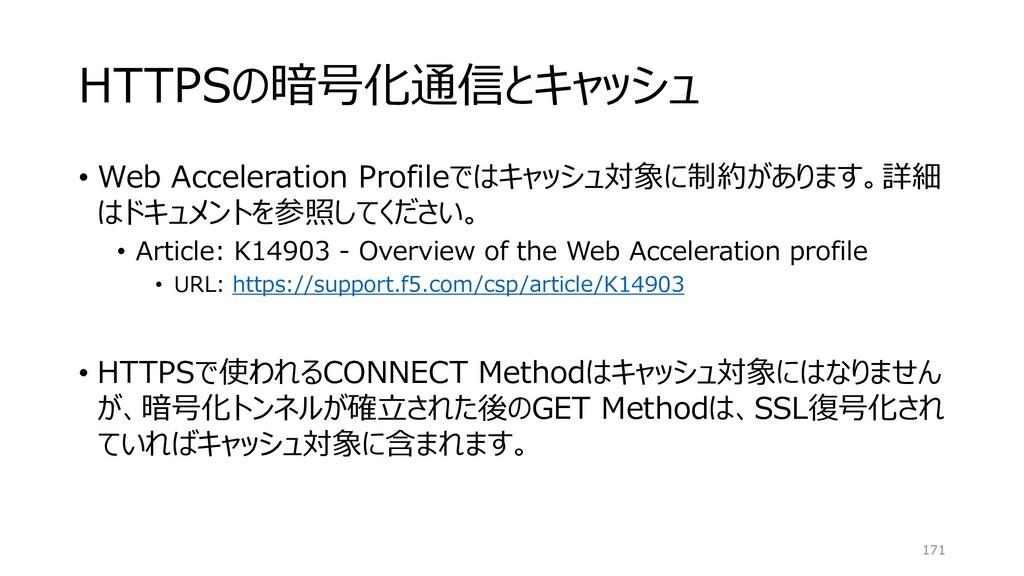 HTTPSの暗号化通信とキャッシュ • Web Acceleration Profileではキ...