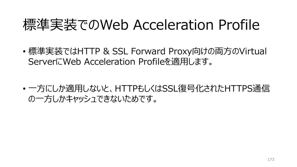 標準実装でのWeb Acceleration Profile • 標準実装ではHTTP & S...