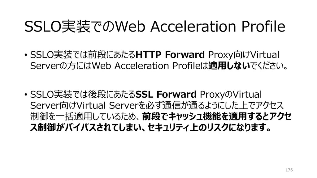 SSLO実装でのWeb Acceleration Profile • SSLO実装では前段にあ...