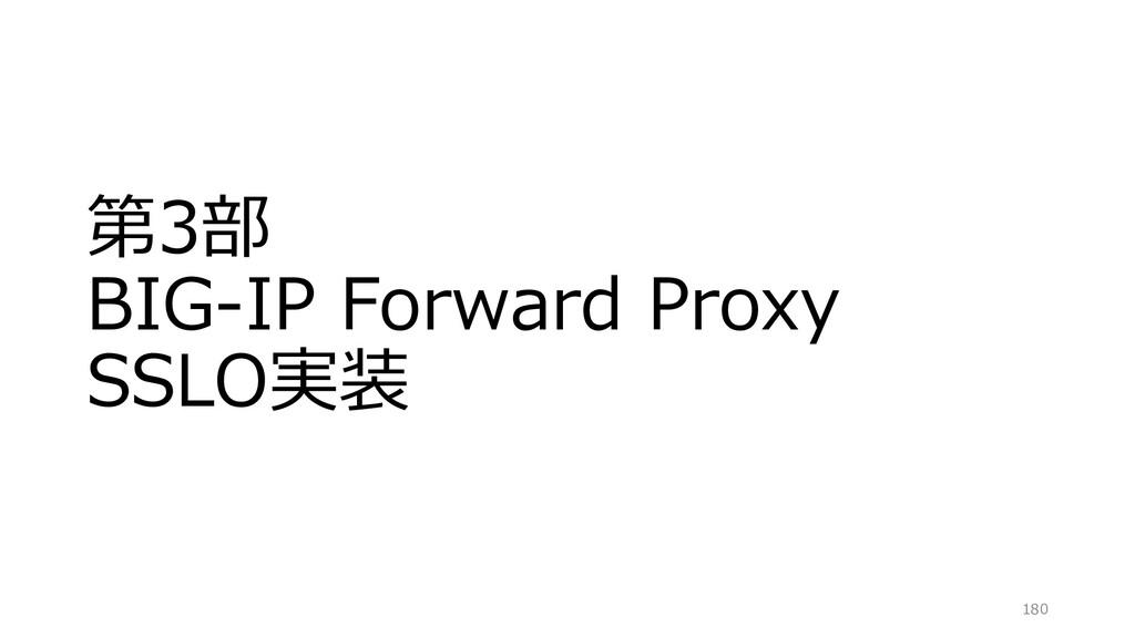 第3部 BIG-IP Forward Proxy SSLO実装 180