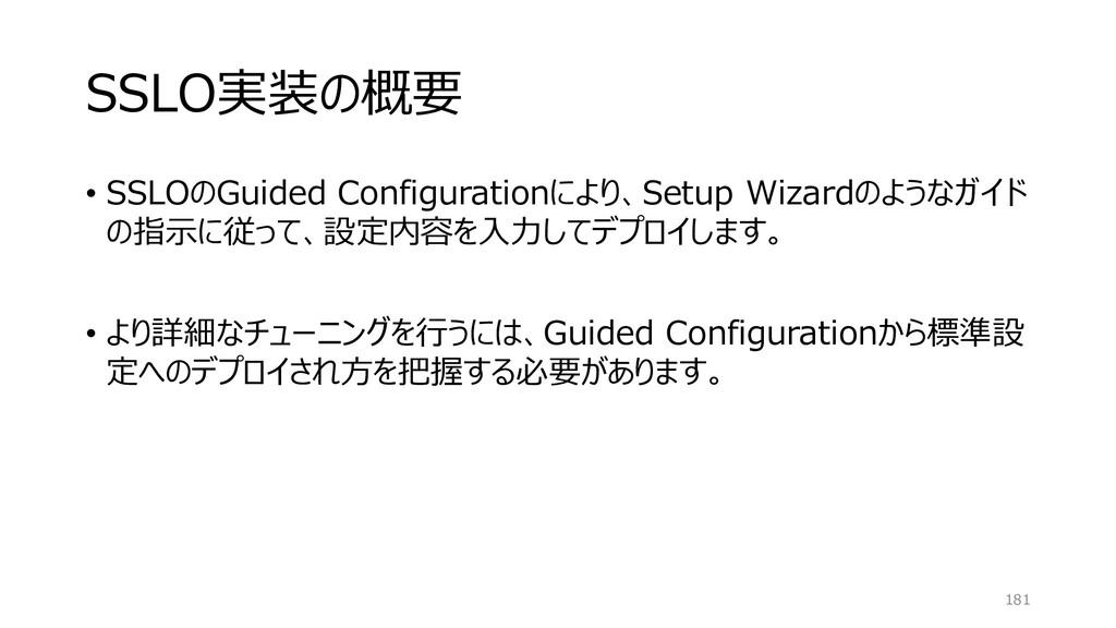 SSLO実装の概要 • SSLOのGuided Configurationにより、Setup ...