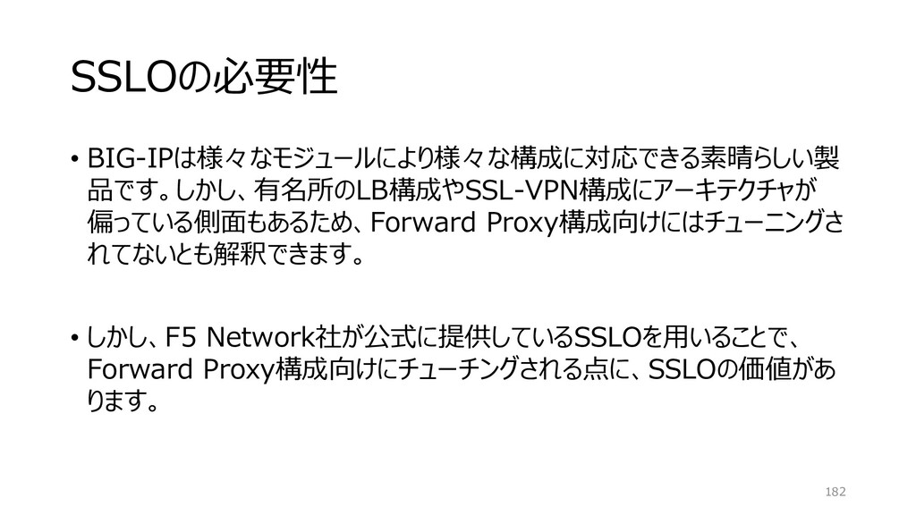 SSLOの必要性 • BIG-IPは様々なモジュールにより様々な構成に対応できる素晴らしい製 ...