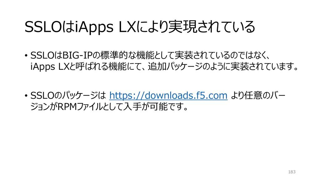 SSLOはiApps LXにより実現されている • SSLOはBIG-IPの標準的な機能として...
