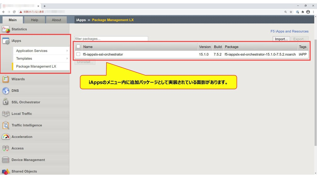 185 iAppsのメニュー内に追加パッケージとして実装されている面影があります。