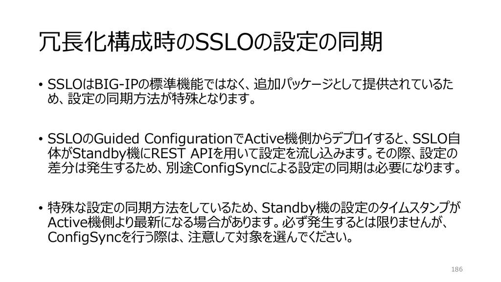 冗長化構成時のSSLOの設定の同期 • SSLOはBIG-IPの標準機能ではなく、追加パッケー...